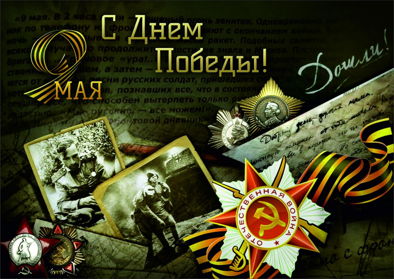 Надписью добрые, праздничная открытка с днем победы